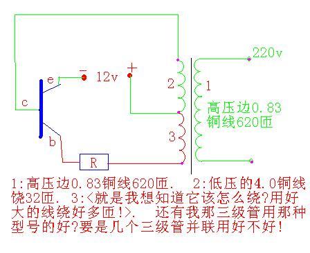求教|逆变器的变压器的绕制!-电源网