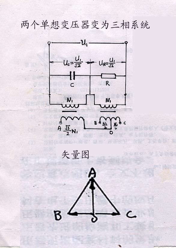 单相变三相变压器设计.求助高手