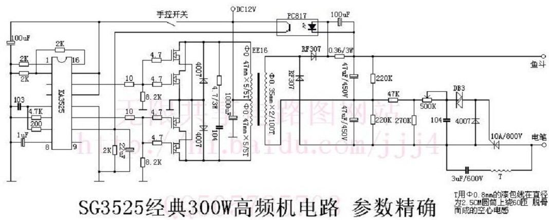 我现在的绕法是这样的,次级0.4的线2根并绕104T,初级0.4的线20根并饶3+3T,用的是3525的那个图!按图上接上之后负载200W,量电瓶电压8V左右,散热片用的是电脑电源上的散热片!怎么搞都提不上去500W,请问是哪个地方有问题吗?该怎么绕制变压器,望各位工程师在百忙之中抽出点时间解答一下,小弟在此拜谢!