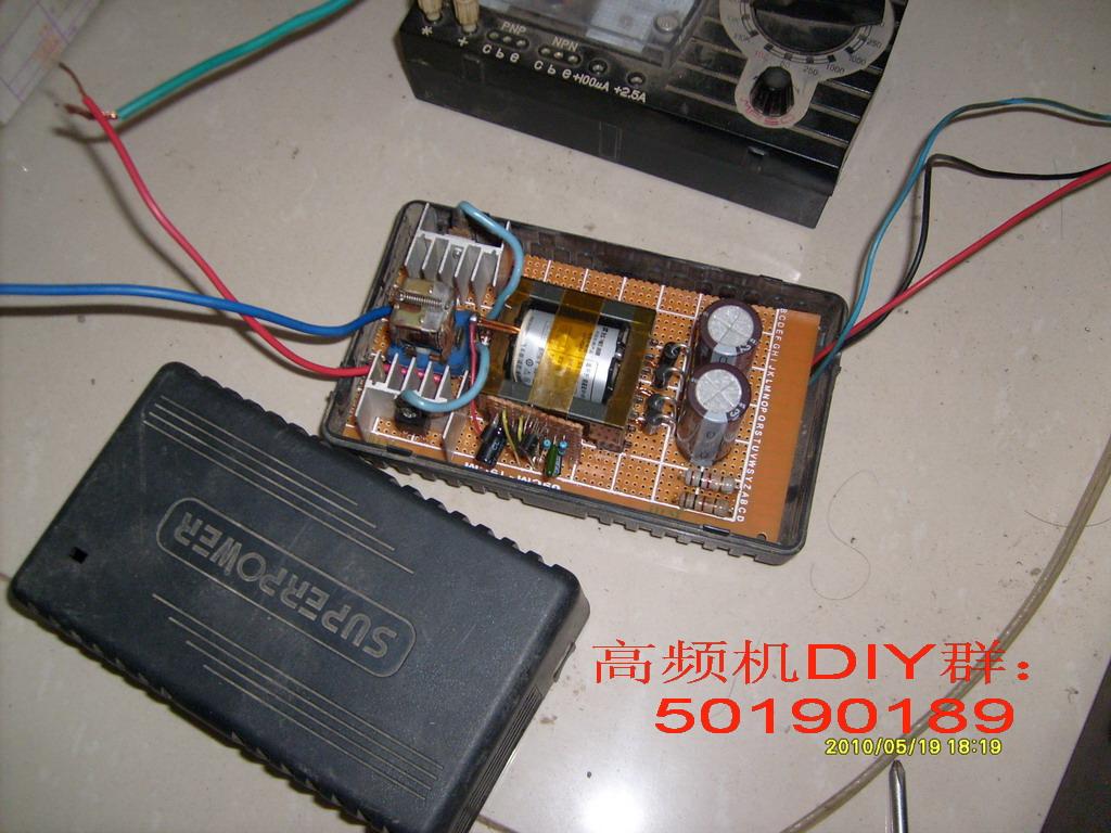 如题:NEC K3435B ,82A场管一对 EC40变压器,初级单1.2线,次级0.77双线并。30A继电器防反接,494驱动,100V 3A肖特基4只,63V4700UF滤波电容。设计输入电压12V(最高16V),设计最大输入电流16A。输出正负双30V。(16V输入输出双40V)。功率200W左右,洞洞板设计,充电器外壳包装。试验的时候驱动一台150W的功放,(从功放机内接出三条线)推动一对8寸喇叭的音箱,效果感觉很不错!不多说上图: