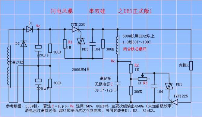 电鱼机后级电路图 电鱼机原理 电鱼机电路图组装方法图片