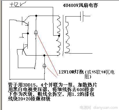 如何绕制电鱼机的变压器