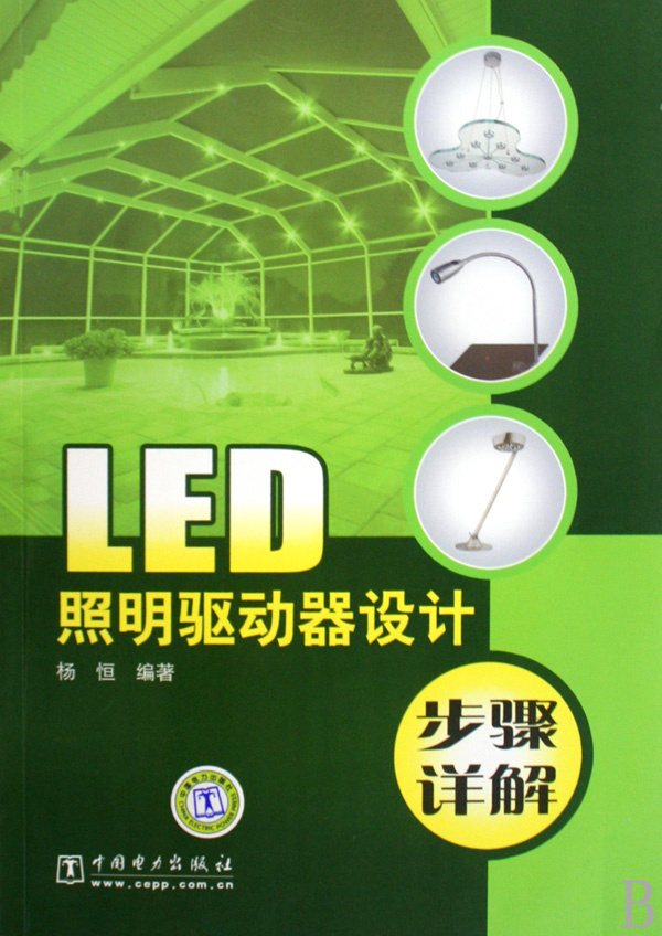 【好书分享】led照明驱动器设计步骤详解