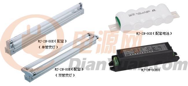 济南哪里卖荧光灯应急电源?