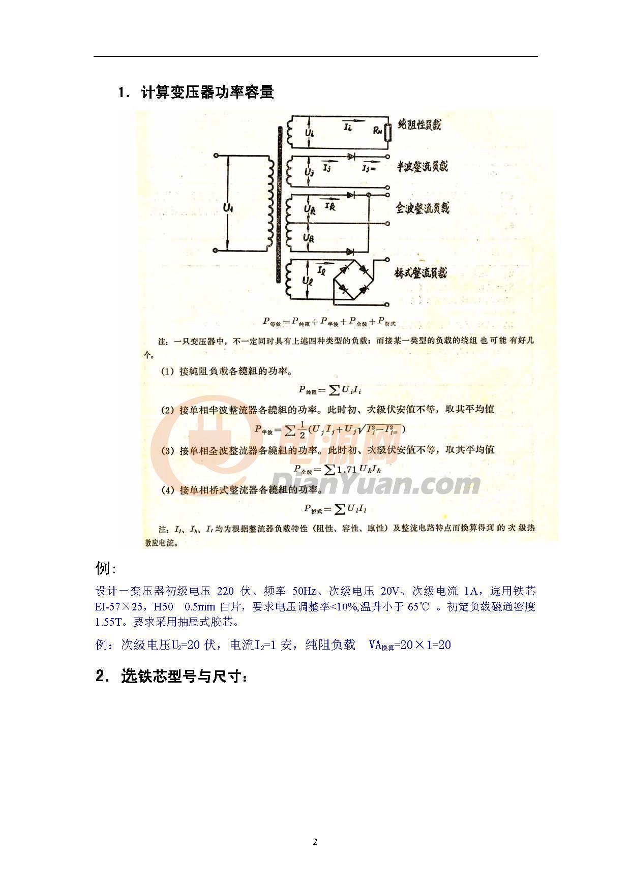 小功率工频变压器绕制方法请教-电源网