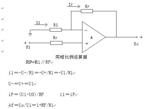 基本信号运算电路2