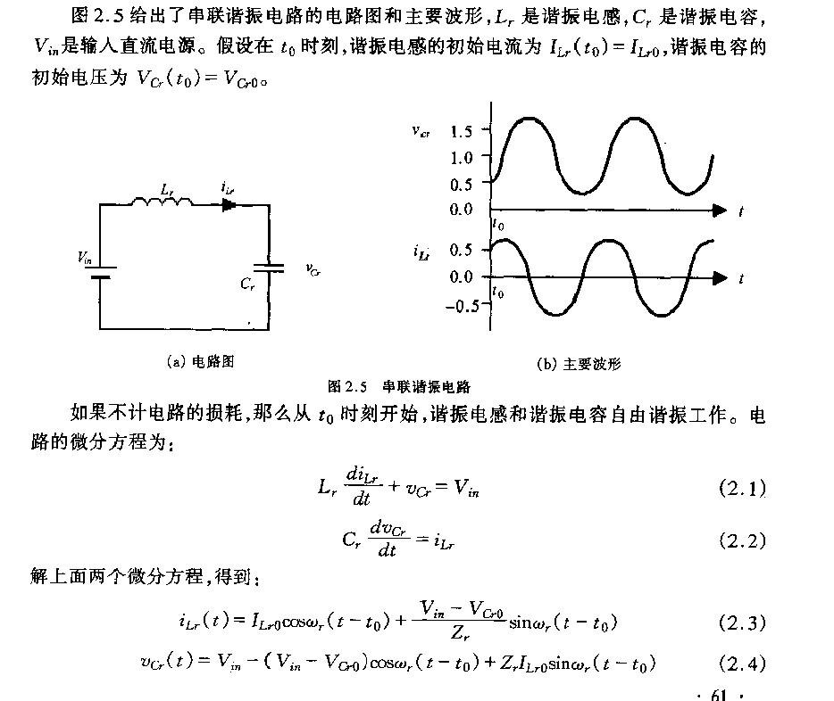 lc谐振电路(微分方程求解)