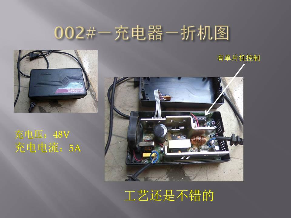 002#-动电车充电器-实测-电源网