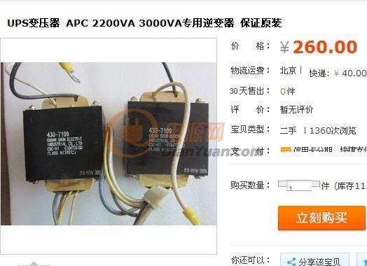 转让逆变器用工频变压器-电源网